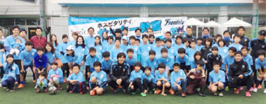 ホスピタリティサッカースクール